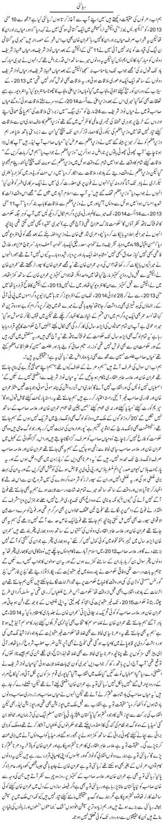 Reality by Javed Chaudhry Pakistan Politics, Imran Khan, Columns, Words, Horse