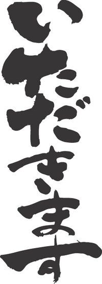 """Japanese phrase いただきます ita-da-ki-masu: It is our custom to say """"Itadakimasu"""" before every meals. It means """"thank you for the meal / appreciate every single life""""."""
