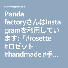 Panda factoryさんはInstagramを利用しています:「#rosette #ロゼット #handmade #手作りロゼット #ribbon #awardribbon #diy #handcrafted」