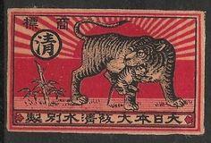 Old Matchbox Labels Japan Tiger