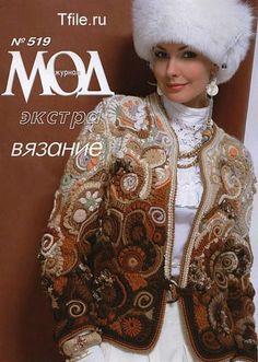 Постер Журнал мод №1