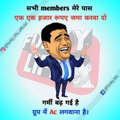 Best Funny Jokes, Stupid Funny Memes, Funny Posts, Shinchan Quotes, Motivational Picture Quotes, Funny Status Quotes, Daily Jokes, Romantic Couples Photography, Indian Jokes