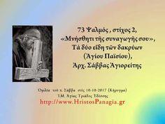73 Ψαλμός, στίχος 2, «Μνήσθητι τῆς συναγωγῆς σου»,Τά δύο εἴδη τῶν δακρύω...