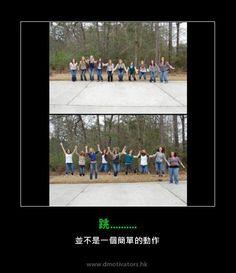 跳.......... - Dmotivators.hk, just epic fun!