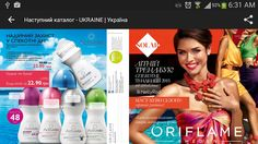Oriflame Catalogue FREE- screenshot thumbnail