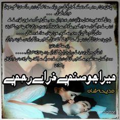 Famous Novels, Best Novels, Makeup Brush Uses, Novels To Read Online, Romantic Novels To Read, Garlic Benefits, Poetry Quotes In Urdu, Embroidery Suits Design, Quotes From Novels