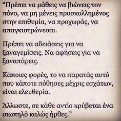 Quotes To Live By, Me Quotes, Teaching Humor, Savage Quotes, Perfect Word, Clever Quotes, Greek Quotes, True Words, Poetry Quotes