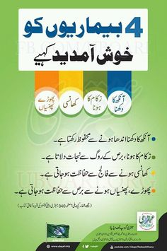 Islamic Messages, Islamic Quotes, Health And Beauty Tips, Health Advice, Ladder Braid, Health Zone, Islamic Information, Islamic Prayer, Quran Verses