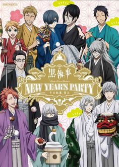 【DVD】イベント 黒執事 Book of Circus/Murder New Year's Party ~その執事、賀正~