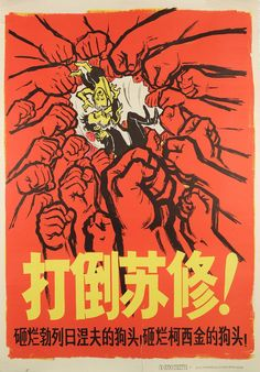 Browse through eastredgallery's entire collection of authentic vintage Chinese propaganda posters, all available for purchase with worldwide shipping. Chinese Propaganda Posters, Propaganda Art, Chinese China, Chinese Art, Mao Zedong, Dada Art, Communist Propaganda, Political Art, A Level Art