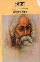 Gora by Rabindranath Tagore   Free Download Bangla Books, Bangla Magazine, Bengali PDF Books, New Bangla Books
