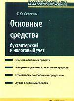 Сергеева Т. Основные средства Бух. и налоговый учет