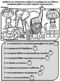 Ένα γράμμα για την Ιωάννα. Φύλλα εργασίας, ιδέες και εποπτικό υλικό γ… Learn Greek, Greek Language, Book Activities, Special Education, Comics, Learning, Memes, School, Books