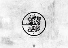 وَرَحْمَتِي وَسِعَتْ كُلَّ شَيْءٍ But My mercy encompasses all things . Arabic Calligraphy Design, Arabic Design, Calligraphy Quotes, Islamic Calligraphy, Typography Letters, Typography Logo, Quran Quotes, Islamic Quotes, Top Quotes