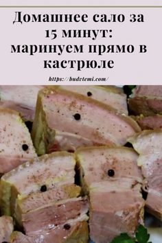 Natural homemade lard without any harmful additives is easy to marinate directly in the pan. It turns out very fragrant, takes a minimum of time. For two kilograms of pork belly, we will make the mari Cooking Tips, Cooking Recipes, Fruit Drinks, Polish Recipes, Russian Recipes, Diet Menu, Pork Belly, Low Carb Diet, Hot Dog Buns