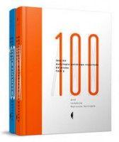 Antologia 100/XX BARDZO!