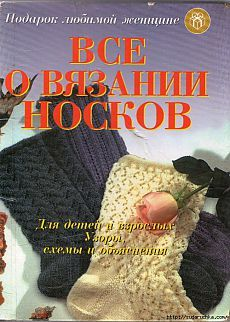 """""""Все о вязании носков - узоры, схемы и объяснения"""".Книга по вязанию.."""