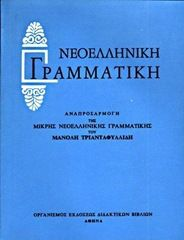 clip_image054 My Childhood Memories, My Land, I School, I Love Books, Greece, Nostalgia, History, Retro, Reading