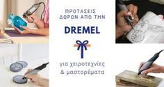 Dremel Ένα δώρο που θα αγαπηθεί Dremel, Baseball Cards