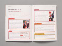 구세군 자선냄비본부 2013연차보고서 Book Design Layout, Print Layout, Book Cover Design, Catalogue Layout, Catalog Design, Publication Design, Book Projects, Layout Template, Magazine Design