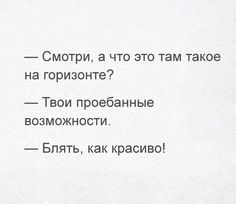 Smart Humor, Russian Jokes, Funny Phrases, Texts, Positivity, Lettering, Thoughts, Motivation, Sayings
