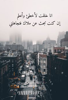 Arabic Jokes, New York Skyline, Qoutes, Wisdom, Strong, Movie Posters, Travel, Color, Quotations