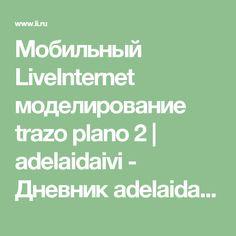 Мобильный LiveInternet моделирование trazo plano 2 | adelaidaivi - Дневник adelaidaivi |