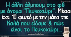 Καλά που το είδαμε… Clever Quotes, Funny Quotes, Funny Pictures, Funny Pics, Funny Stuff, Greek Quotes, Laugh Out Loud, I Laughed, Jokes