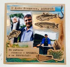 Мужская открытка, скрап, рыбак, рыбалка, С Днём Рождения!
