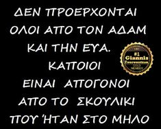 Best Quotes, Funny Quotes, Greek Quotes, Proverbs, Like You, Positivity, Messages, Thoughts, Sayings
