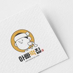 Korean Logo, Lookbook Layout, 1 Logo, Logo Design, Graphic Design, Writing Words, Logo Inspiration, Baking Packaging, Branding