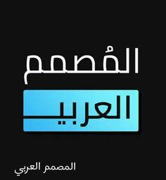 تحميل المصمم العربي برابط مجانا مباشر للاندرويد والكمبيوتر Gaming Logos Logos