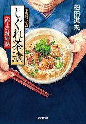 仕事情報:「しぐれ茶漬: 武士の料理帖」表紙イラスト « イナコちっと | 食べ物イラストレーター イナコのサイト