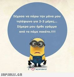 Minion Jokes, Minions, Greek Quotes, Wise Quotes, Funny Photos, Funny Images, Funny Greek, Funny Statuses, Just For Laughs
