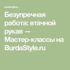 Безупречная работа: втачной рукав  — Мастер-классы на BurdaStyle.ru