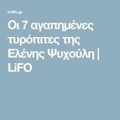 Οι 7 αγαπημένες τυρόπιτες της Ελένης Ψυχούλη | LiFO