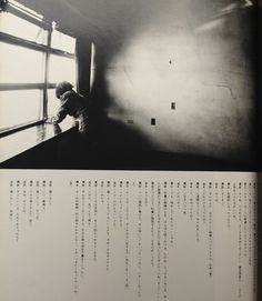 Shomei Tomatsu 東松照明