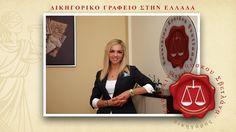 Παρουσίαση του δικηγορικού γραφείου της κας Κασάτκινα-Κούσκου Σβετλάνας
