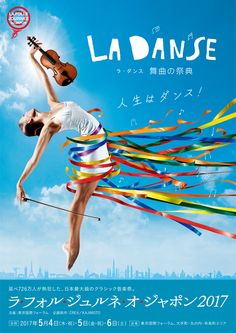 """La Danse, Tokyo,May4 to 6, 2017...There are about 350 concerts held during 3 days, as well as other kinds of events―such as programs for children, master classes, lectures ―filling the streets with music and designed for the enjoyment of the old and the young・・・La Folle Journée (literally """"The Crazy Day"""") started in 1995 as a classical music festival in the northwestern port city of Nantes, France."""