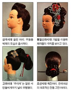 Top: Three Kingdoms of Korea, Unified Silla. Bottom: Goryeo, Joseon.