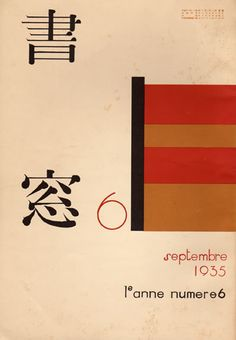 Shoso: Issue Six (1935) magazine cover