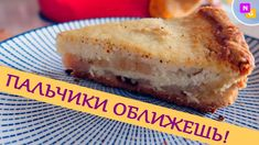 Нежный и хрустящий ТВОРОЖНО-БАНАНОВЫЙ пирог! Nataly Gorbatova