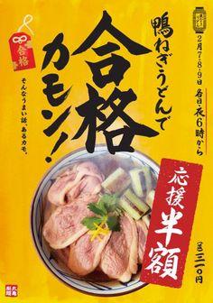 丸亀製麺鴨ねぎうどんが夕方から半額に受験シーズン企画として日間限定開催