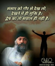 Osho, Hindi Quotes, Urdu Poetry, Jay, Movies, Movie Posters, 2016 Movies, Film Poster, Cinema