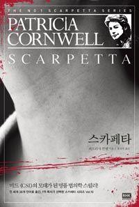 스카페타/퍼트리샤 콘웰 - KOR FIC CORNWELL PATRICIA 2014 [Feb 2015]