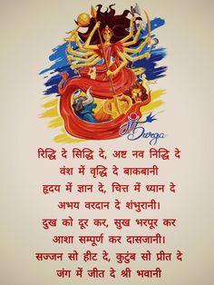 Vedic Mantras, Hindu Mantras, Yoga Mantras, Shiva Parvati Images, Shiva Shakti, Hindu Deities, Hinduism, Hanuman Chalisa, Krishna