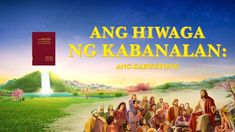 "Christian Full Movie 2018 | ""Ang Hiwaga ng Kabanalan: Ang Karugtong"" (Ta... Christian Videos, Christian Movies, Films Chrétiens, Trailer Peliculas, Padre Celestial, Prison, Praise Songs, Tagalog, Believe In God"