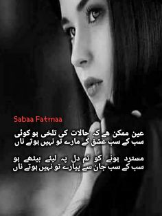 Poetry Funny, Love Poetry Urdu, Love Drawings Couple, Urdu Quotes Islamic, Best Quotes, Funny Quotes, Poetry Lines, Punjabi Poetry, Heart Touching Shayari