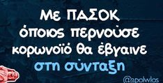 Funny Quotes, Funny Memes, Greek Quotes, Picture Video, Humor, Videos, Pictures, Funny Phrases, Photos