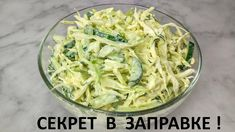 Soup Recipes, Salad Recipes, Soup And Salad, Cabbage, Food And Drink, Vegetables, Youtube, Easy Meals, Food And Drinks